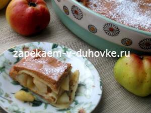 Блинчики с яблочной начинкой запеченные в творожном соусе