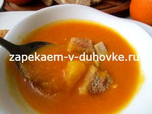 Тыквенный суп - пюре с апельсином и морковью
