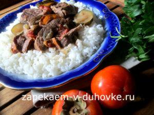 Баранина томленная с хурмой и овощами