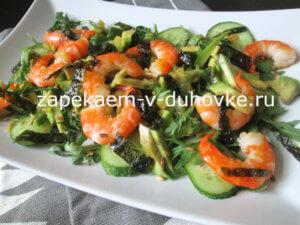 Салат из авокадо с креветками и водорослями