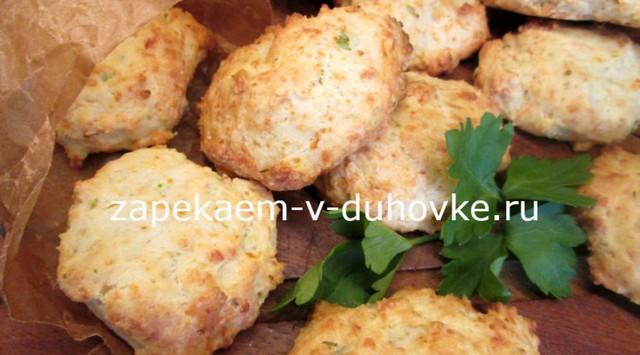 Сырное печенье с зеленым луком и чесноком