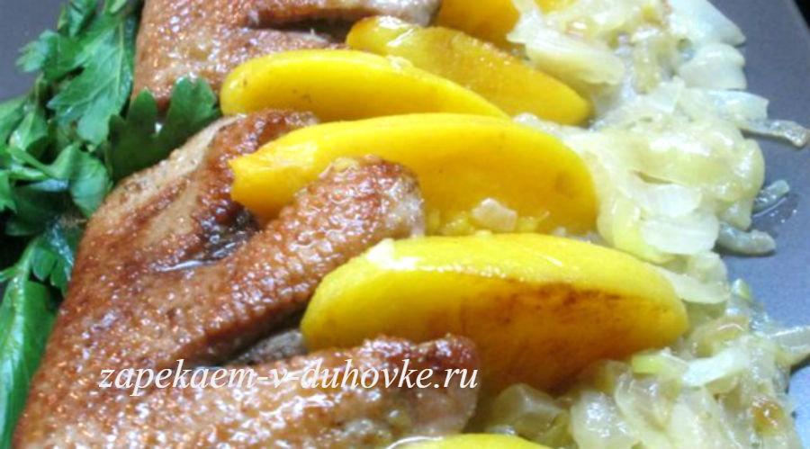Утиные грудки с персиками запеченные на гриле