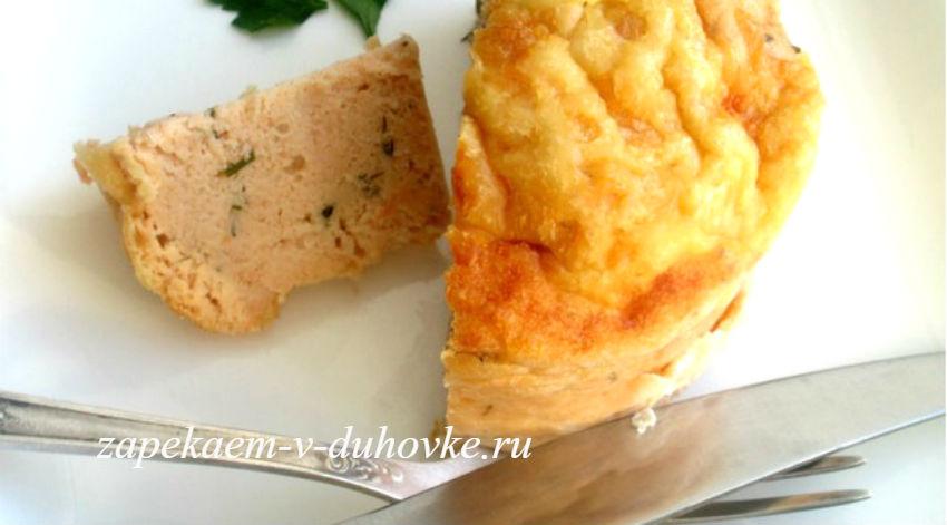 Творожно - рыбное суфле запеченное в духовке