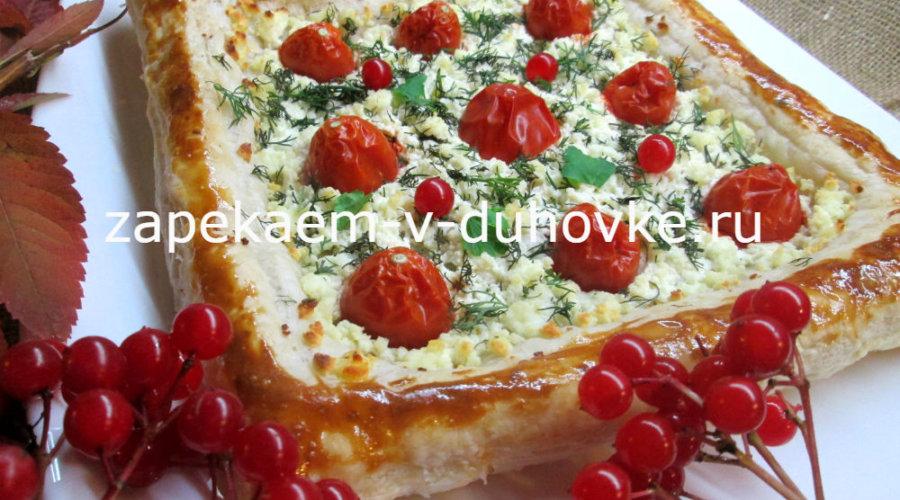 Закусочный тарт с творогом, помидорами