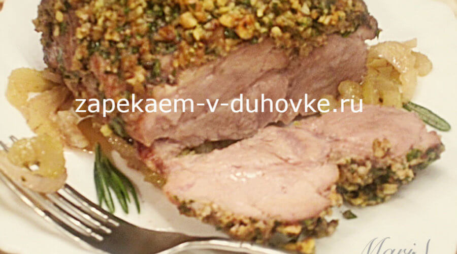 Свинина запеченная с ореховой корочкой,запеченная