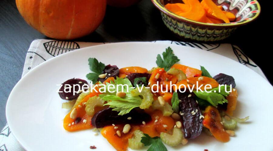 вкусный салат из свеклы с тыквой
