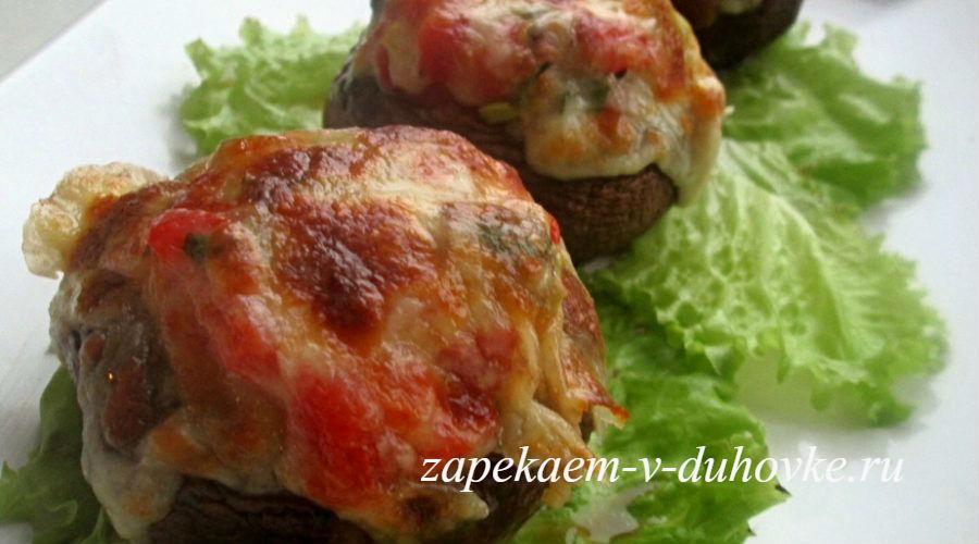 Грибы по-тоскански запеченные с сулугуни и овощами