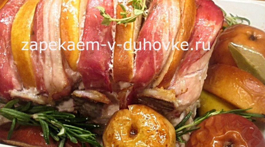 Свиная корейка запеченная в беконе с айвой и яблоками