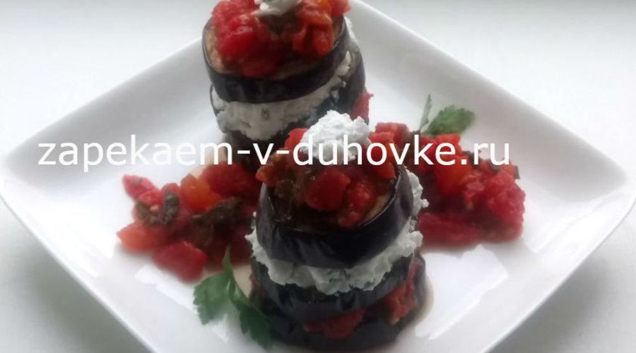 Башенки из баклажанов с мятными томатами по-болгарски