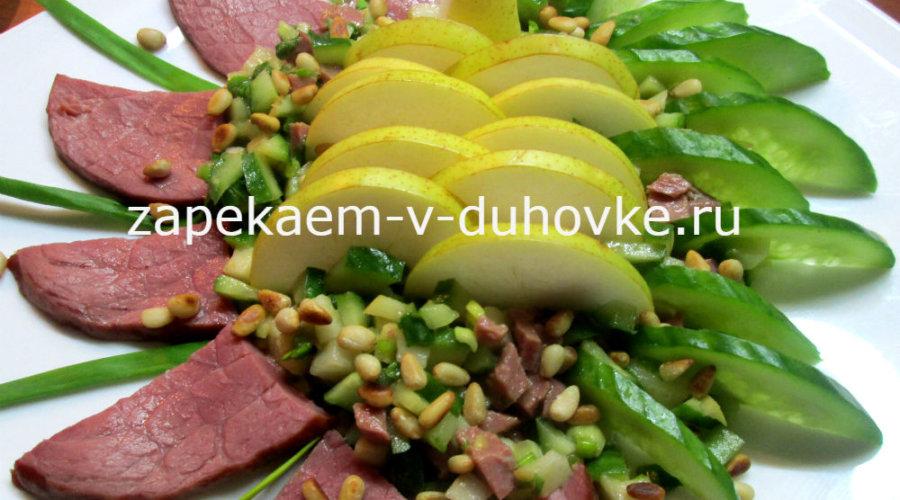 Салат с грушей и говяжьей вырезкой