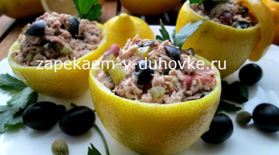 Итальянский салат с тунцом в лимонных корзиночках