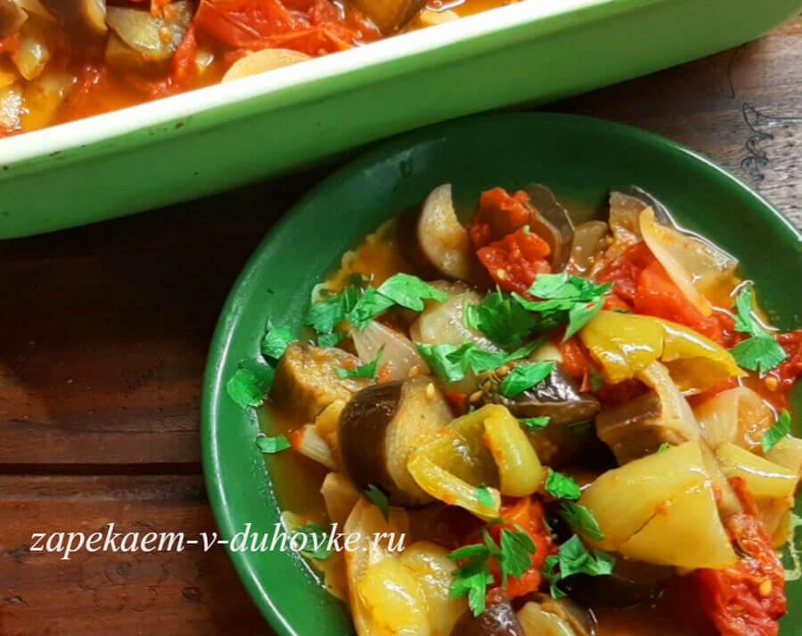 Баклажаны запеченные в духовке с помидорами по-охотничьи