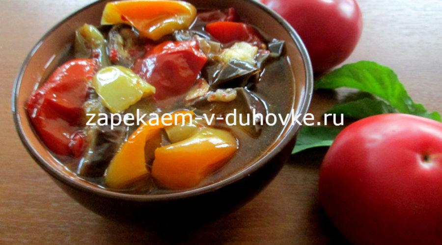 баклажаны запеченные в духовке с помидорами по-охотничьи по-охотничьи