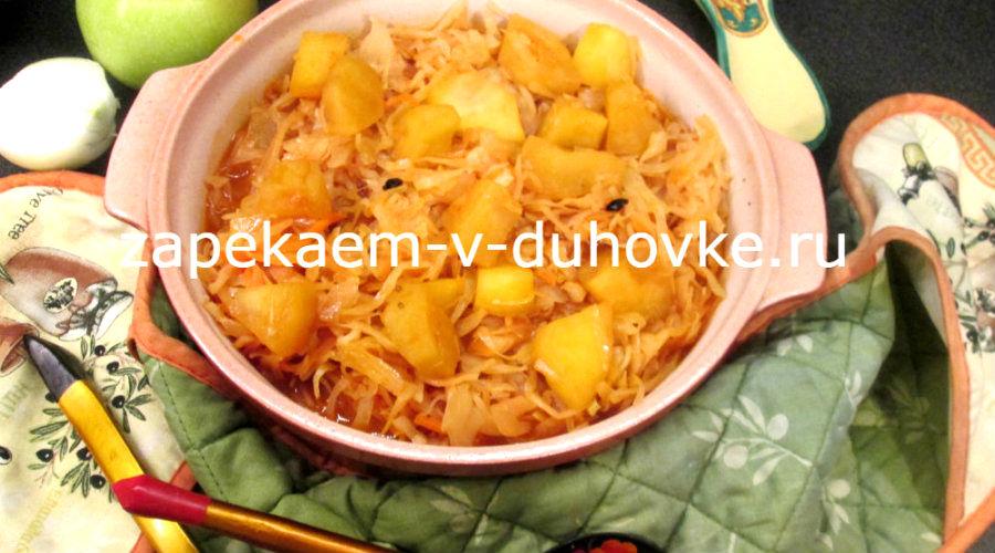Квашенная капуста запеченная с яблоками и тмином запеченная в духовке