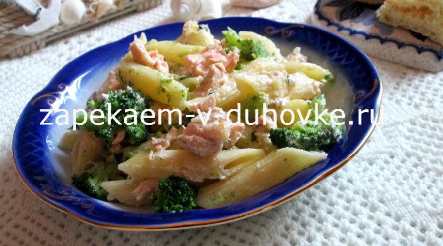 паста с лососем и брокколи под сливочным соусом