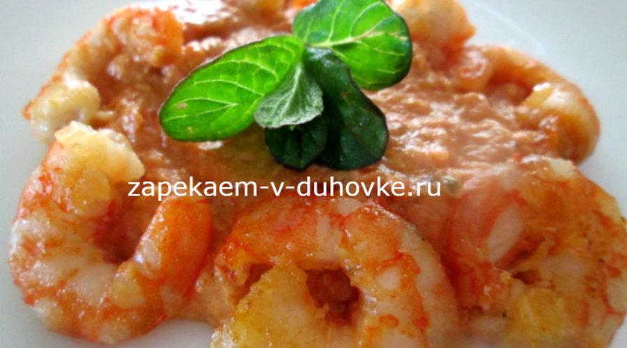 Средиземноморский креветочный коктейль с томатным дипом