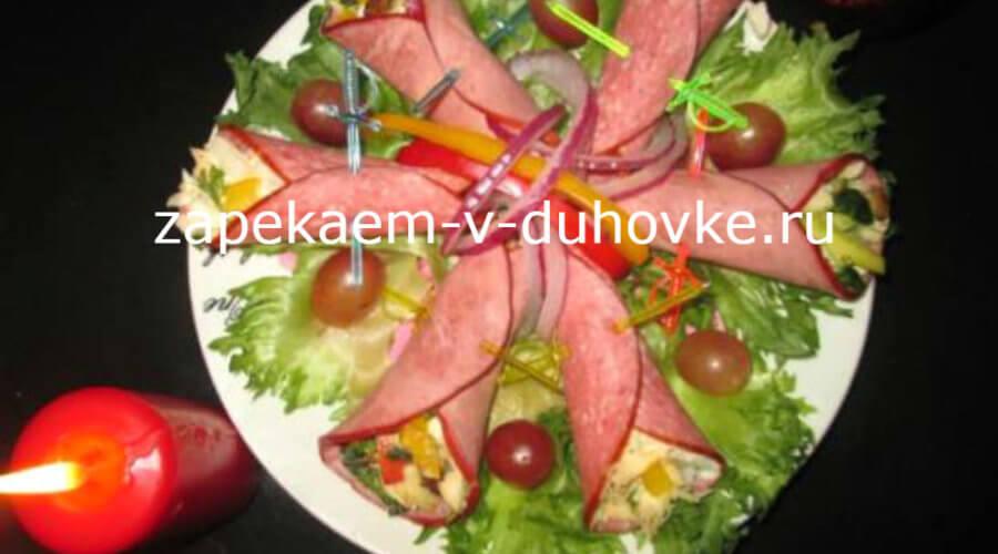 закусочные рулетики из колбасы и карбоната с салатами