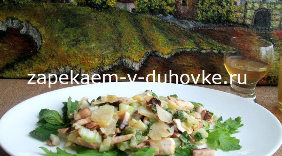 Салат с грибами и сельдереем по-итальянски