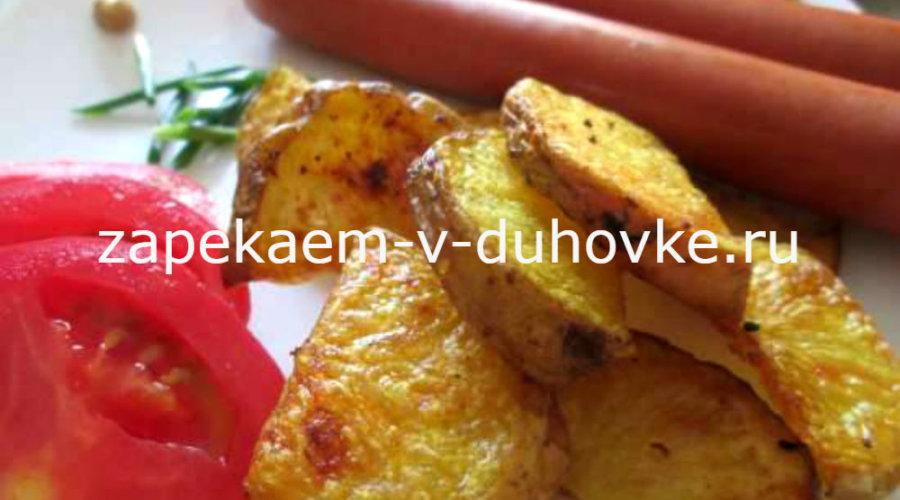 запеченный пряный картофель