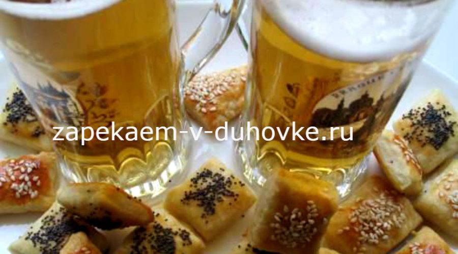 Сметанное немецкое печенье к пиву
