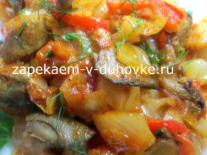 Капуста с имбирем, грибами и помидорами