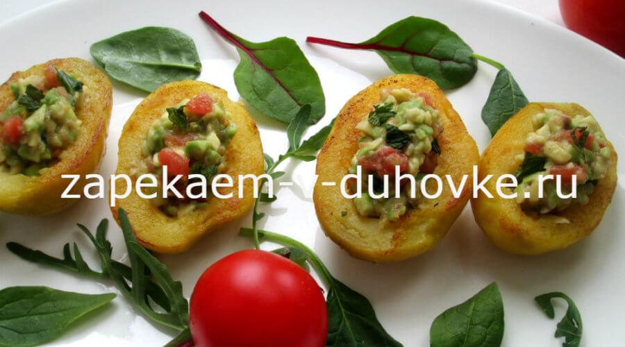 Запеченные картофельные лодочки с соусом гуакамоле