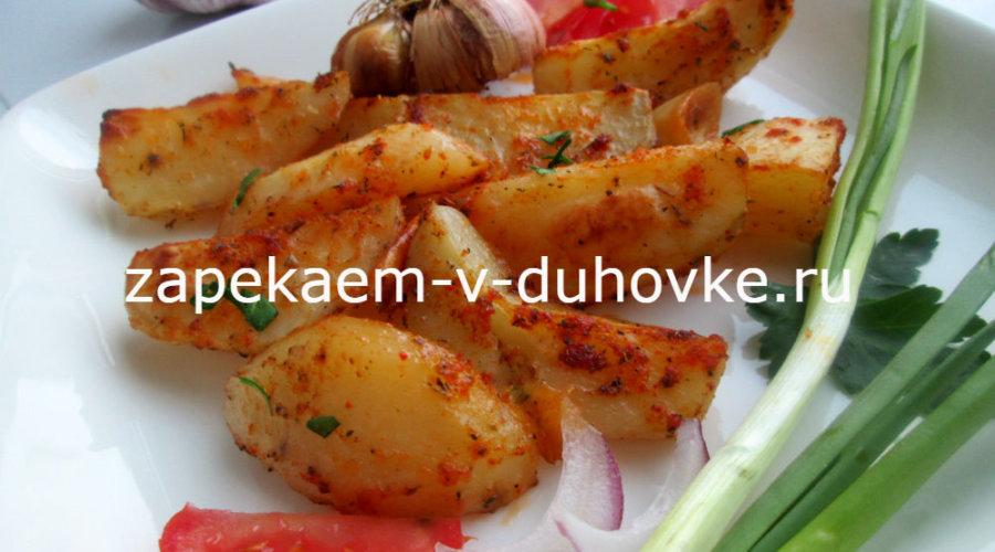 Картофель запеченный в пряном маринаде