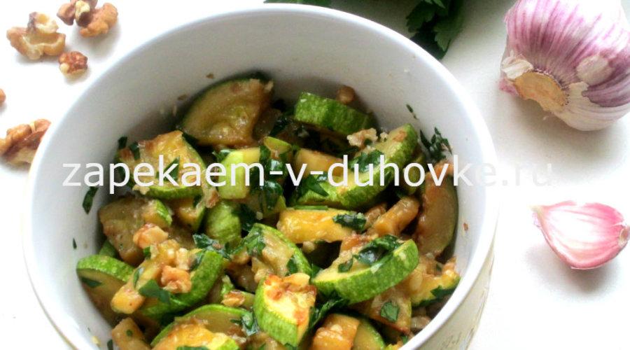 Кабачки жаренные с орехами и зеленью незаменимы в пост