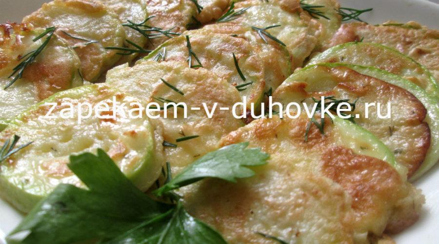 кабачки-цукини в кляре