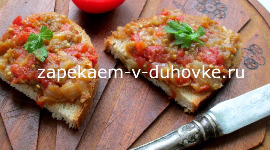 Овощная икра из запеченных в духовке овощей