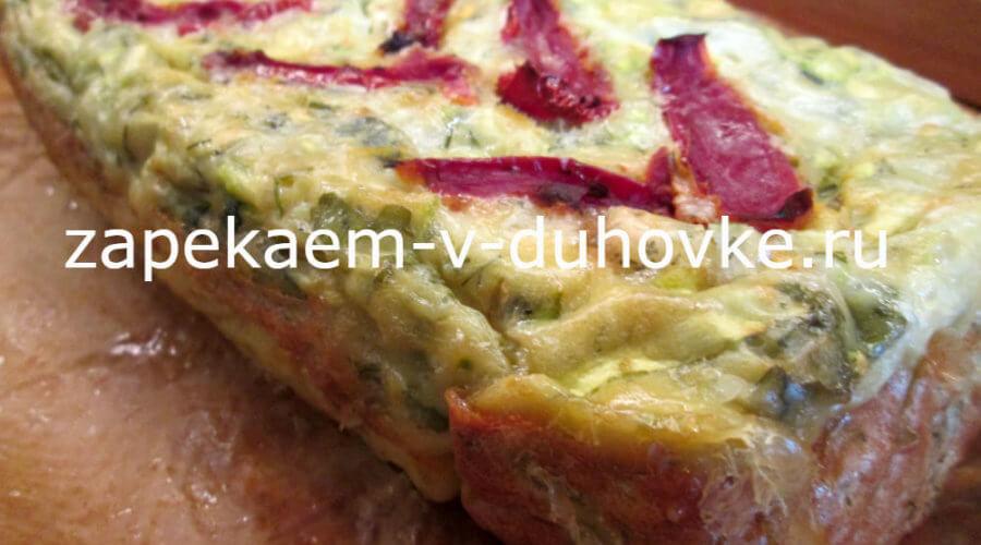 пирог из цукини с творогом