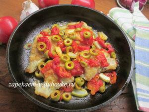 Окунь запеченный в оливках с помидорами