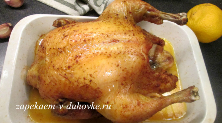 Курица запеченная с хрустящей корочкой в духовке