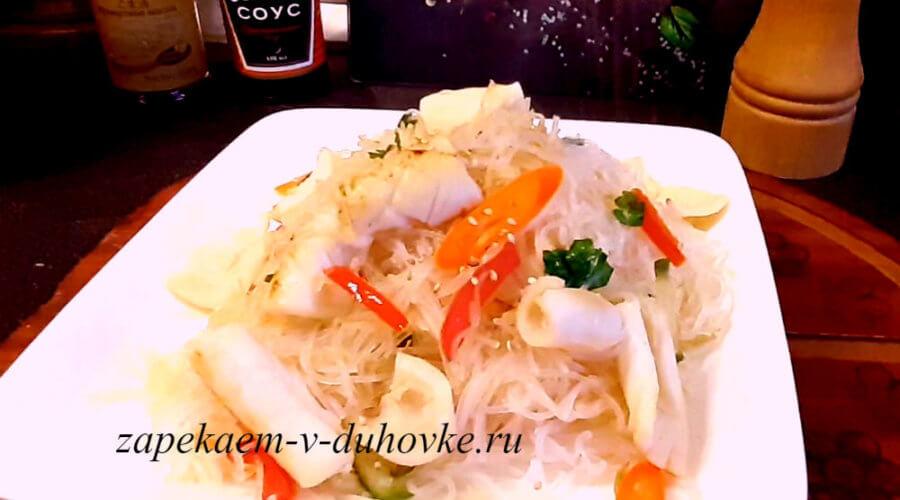 кальмары с фунчозой и овощами