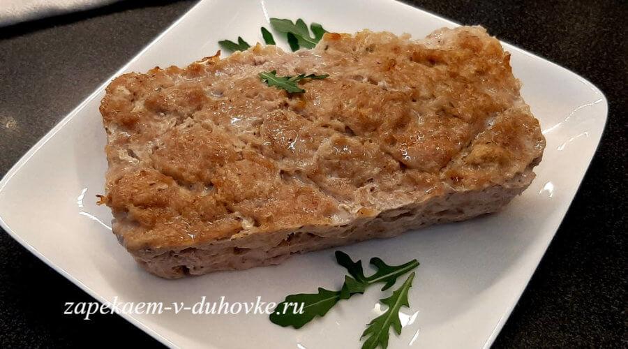 Мясной хлеб по-немецки Либеркезе